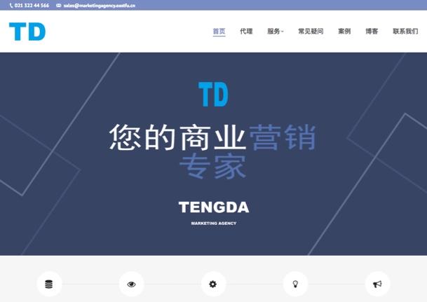 腾达商业营销机构主页
