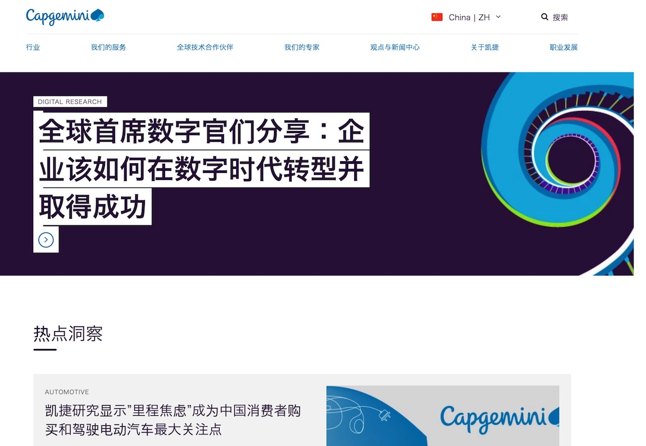 Capgemini咨询和技术服务集团
